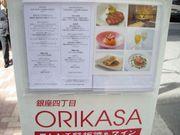 Orisaka1_4