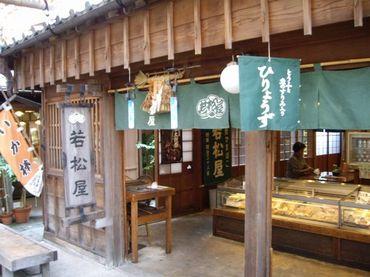 Wakamatsuya2