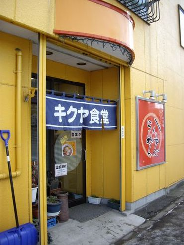 Kikuyashokudo