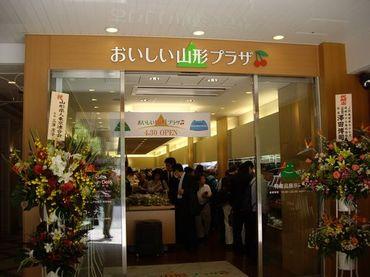 Yamagataplaza